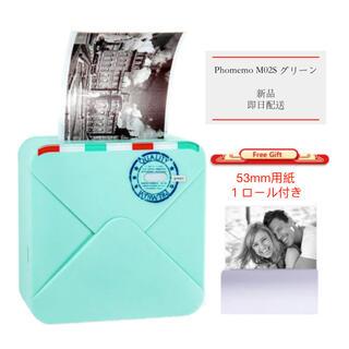 グリーン M02S Phomemo フォメモ サーマルプリンター