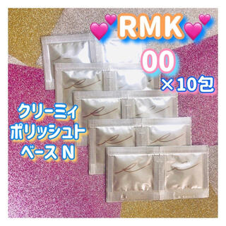 アールエムケー(RMK)のRMK クリーミィ ポリッシュト ベース N 00 サンプル1g×10包 お試し(化粧下地)