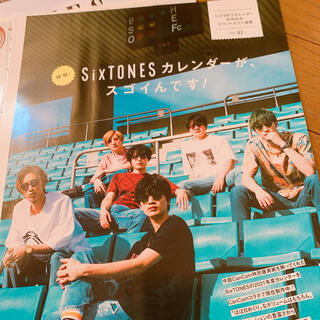 SixTONES 切り抜き 早い者勝ち(アート/エンタメ/ホビー)