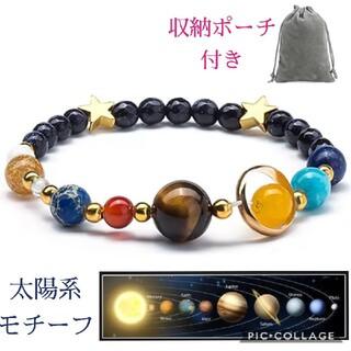 新品★星パワーストーン 太陽系 惑星ブレスレット プレゼントにも