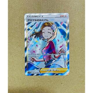 ポケモン(ポケモン)のポケモンカード アロマなおねえさん SR(シングルカード)