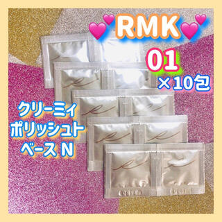 アールエムケー(RMK)のRMK クリーミィ ポリッシュト ベース N 01 サンプル1g×10包 お試し(化粧下地)