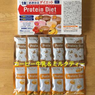ディーエイチシー(DHC)のコーヒー牛乳5食+ミルクティー5食 DHC プロテインダイエット(ダイエット食品)