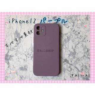 ⭐️シンプルiPhoneケース パープル くすみマットiPhone12