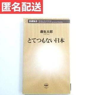 とてつもない日本 麻生太郎 自由民主党(文学/小説)