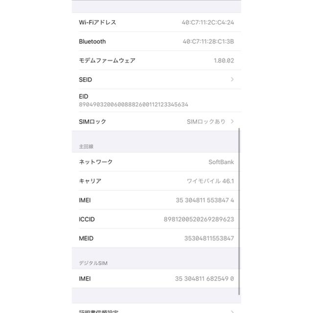 iPhone(アイフォーン)の(美品)iPhone12 64GB SIMフリー スマホ/家電/カメラのスマートフォン/携帯電話(スマートフォン本体)の商品写真