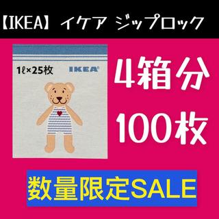 IKEA - 【IKEA】イケア ジップロック フリーザーバッグ