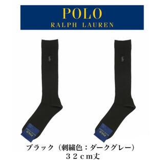 ポロラルフローレン(POLO RALPH LAUREN)のPOLO RALPH LAUREN ハイソックス ブラック 綿混 32cm丈(ソックス)
