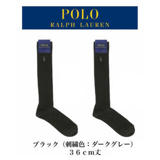ポロラルフローレン(POLO RALPH LAUREN)のPOLO RALPH LAUREN ハイソックス ブラック 綿混 36cm丈(ソックス)