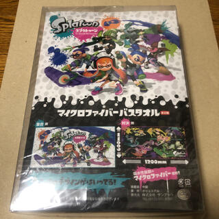任天堂 - スプラトゥーン フリースx3 & バスタオルセット