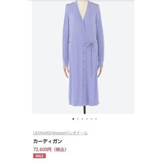 LEONARD - ☆タグ付き未使用品☆ レオナール カーディガン 完売カラー 大きいサイズ