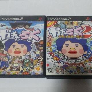 PlayStation2 - ≪家族や友達と遊べるPS≫ガチャろく1&2セット