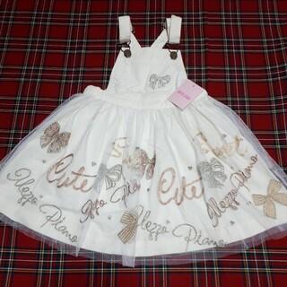 mezzo piano - メゾピアノ チュール刺繍 ジャンパースカート