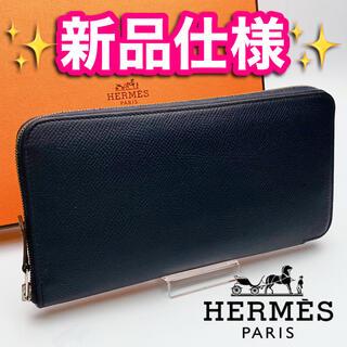 Hermes - 週末セールHERMESアザップロング濃紺 シルクイン 保証付285
