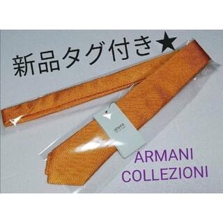 ARMANI COLLEZIONI - 新品タグ付★ARMANI COLLEZIONIアルマーニ★美しく輝く高級ネクタイ