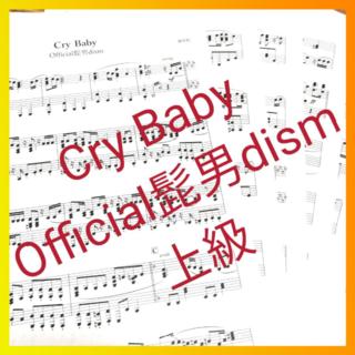 フォロー割で50円引き ☆Official髭男dism CryBaby 上級☆(ポピュラー)