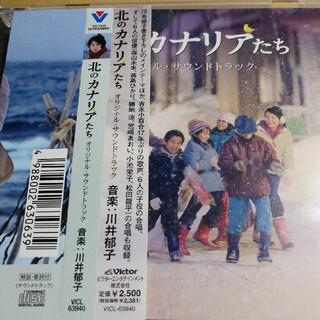 北のカナリアたち オリジナル・サウンドトラック(映画音楽)