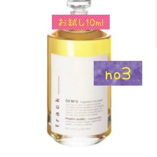 ナンバースリー(no3(Number Three))のtrack oil No.3 トラック オイル ナンバースリー (オイル/美容液)