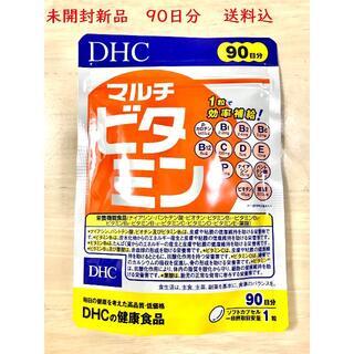 DHC - 【未開封品/送料込】DHC マルチビタミン 徳用90日分