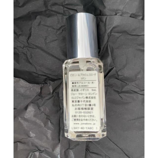 Jo Malone(ジョーマローン)のジョーマローン ピオニー&ブラッシュスエード コスメ/美容の香水(香水(女性用))の商品写真