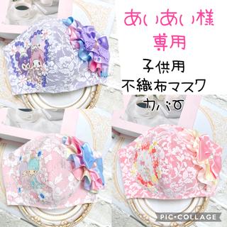 子供用 レースカバーマスク マイメロ キティ キキララ (外出用品)
