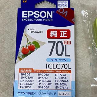 EPSON - ライトシアン