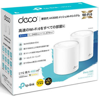 TP-Link ティーピーリンク Deco X60 Wi-Fi 6メッシュ