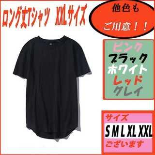ロング丈Tシャツ シンプルデザイン 部屋着 無地 男女兼用 ブラック2XL