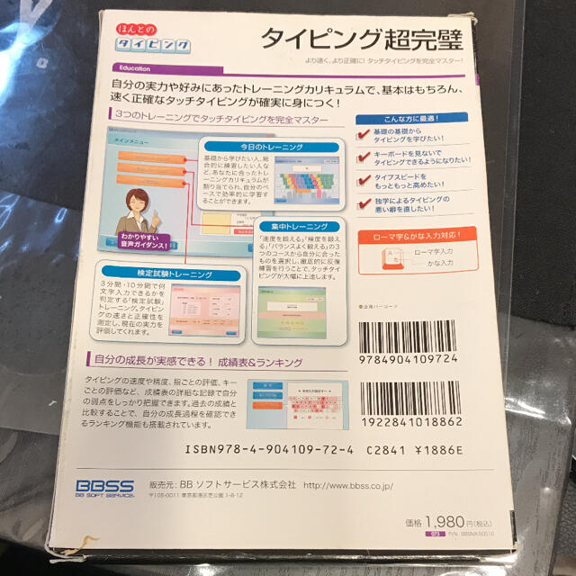 Softbank(ソフトバンク)のタイピング超完璧 ブランドタッチ タイピングソフト エンタメ/ホビーのゲームソフト/ゲーム機本体(PCゲームソフト)の商品写真