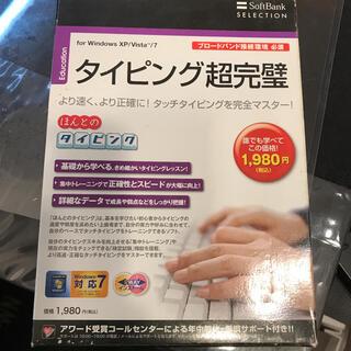ソフトバンク(Softbank)のタイピング超完璧 ブランドタッチ タイピングソフト(PCゲームソフト)