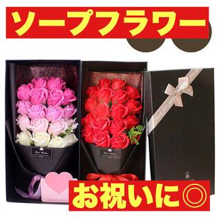 ソープフラワー バラ 石鹸 ソープ 花束 お祝い 花束お祝い 誕生日 記念日 送(その他)