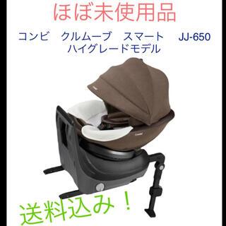 combi - コンビ チャイルドシート クルムーブ スマート  JJ-650