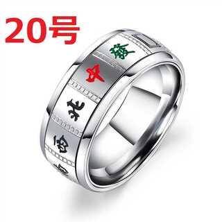 激レア 麻雀牌 マージャン 麻雀 ラッキー リング 指輪 シルバー 20号