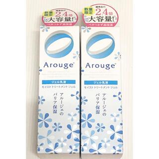 Arouge - アルージェ モイストトリートメントジェル  ジェル乳液 大容量 ×2