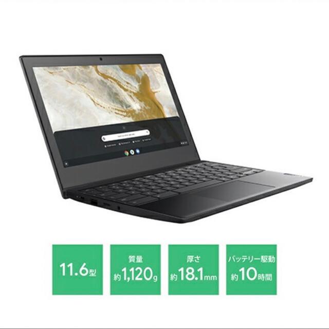 Lenovo(レノボ)の新品未使用未開封 Lenovo  スマホ/家電/カメラのPC/タブレット(ノートPC)の商品写真