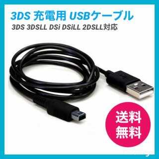 ニンテンドー3DS 充電ケーブル 充電器 USBタイプ 1.2m