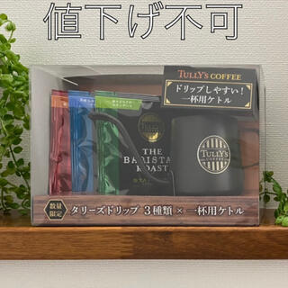 TULLY'S COFFEE - TULLY'S COFFEE タリーズドリップ & 一杯用ケトル