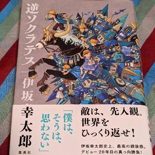 シュウエイシャ(集英社)の逆ソクラテス 伊坂幸太郎(文学/小説)