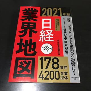 ニッケイビーピー(日経BP)の日経業界地図 2021年版(ビジネス/経済)