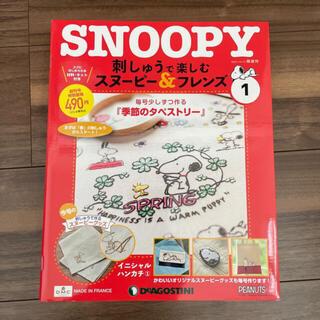 スヌーピー(SNOOPY)のSNOOPY 刺繍 ディアゴスティーニ 【広島版】(その他)