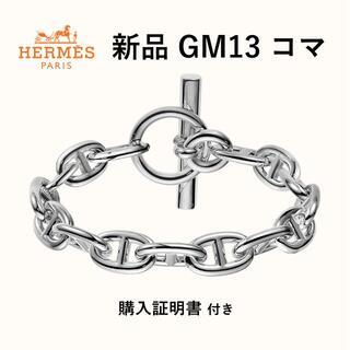 エルメス(Hermes)のエルメス GM13 シェーヌダンクル ブレスレット 新品【購入証明書付き】(ブレスレット)