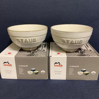 ストウブ(STAUB)のSTAUB Le Chawan M KOHIKI 2個セット 日本製 ストウブ(食器)