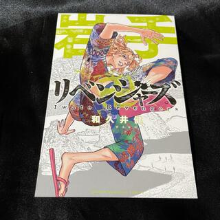 東京リベンジャーズ 東リべ 特典 イラストカード 岩手