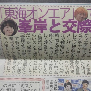 💛9・19👩🦲元AKB峯岸みなみ👩🦱松風理咲🇯🇵自民党総裁選