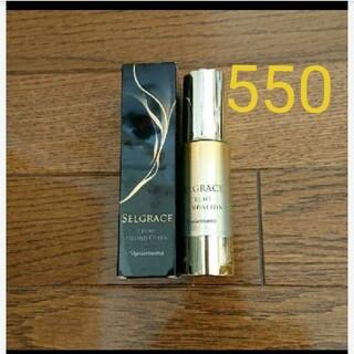 ナリス化粧品 - セルグレース クリームファンデーション550