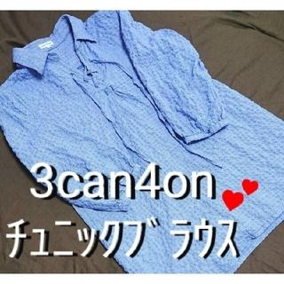 サンカンシオン(3can4on)の☆美品✿サンカンシオン*3can4on✿ チュニックシャツ/チュニックブラウス☆(チュニック)
