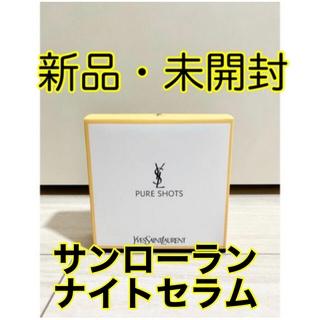 イヴサンローランボーテ(Yves Saint Laurent Beaute)の【新品・未使用・未開封】イヴサンローランピュアショットナイトセラム(美容液)