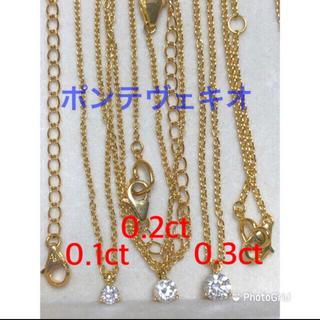 PonteVecchio - ポンテヴェキオ  k18 YG 一粒 ダイヤモンド ネックレス  0.2ct