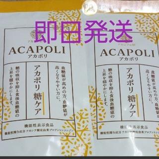 アカシアの樹 アカポリ糖ケア 90粒+180粒