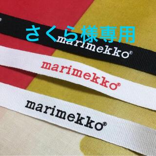 マリメッコ(marimekko)のさくら様専用 マリメッコ    ロゴリボン (各種パーツ)